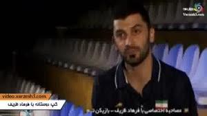 مصاحبه با فرهاد ظریف بازیکن ارزنده تیم