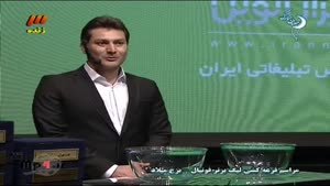 مراسم قرعه کشی لیگ برتر فوتبال دوره ۱۴