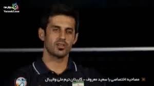 مصاحبه با سعید معروف بازیکن ارزنده تیم