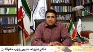 دکتر علیرضا حبیبی پور . حقوق جزا و جرم شناسی