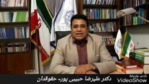 دکتر علیرضا حبیبی پور . قانون مجازات