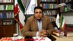 دکتر علیرضا حبیبی پور . دادگاه انقلاب