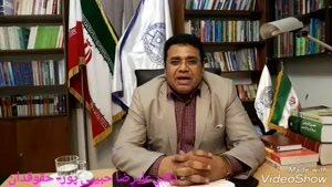 دکتر علیرضا حبیبی پور . مباحث ملکی