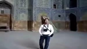 آواز يك هنرمند در  مسجد جامع اصفهان