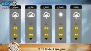 سوتی اخبار هواشناسی
