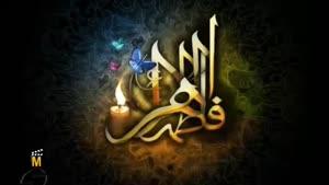 مداحی رمضانی - شهادت حضرت فاطمه (س)