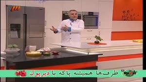 طرز تهیه پیتزای آلفردو زعفران