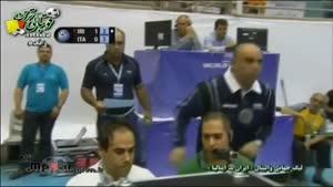 ایران ۳ - ۱ ایتالیا ست دوم
