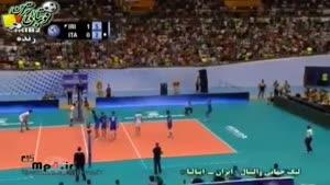 ایران ۳ - ۰ ایتالیا ست دوم