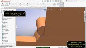 آموزش طراحی مدل سازی پمپ ها با نرم افزار سالید ورک فیلم solidworks