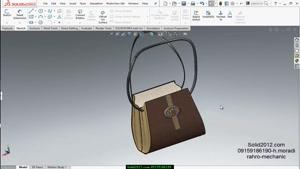 اموزش نرم افزار سالیدورک- solidworks- طراحی کیف