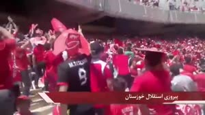 پیروزی استقلال خوزستان
