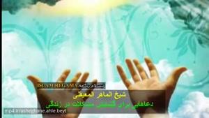 دعا های برای گشایش مشکلات در زندگی