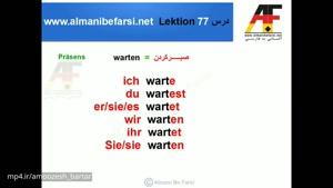 یادگیری زبان آلمانی به فارسی