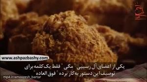 فیلم آموزشی طرز تهیه مرغ سوخاری آشپزباشی