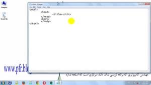 آموزش html قسمت ۴
