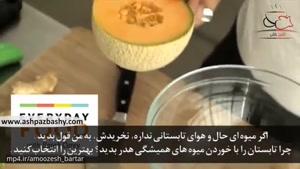 فیلم آموزشی طرز تهیه سالاد میوه شاتوت و طالبی