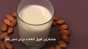 طرز تهیه شیر بادام اورگانیک خانگی