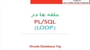 آموزش oracle database قسمت ۳۵