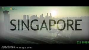 One Day in Singapore ، یک روز در سنگاپور