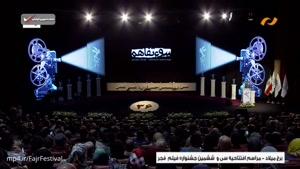 افتتاحیه سی و ششمین دوره جشنواره فیلم فجر ۹۶