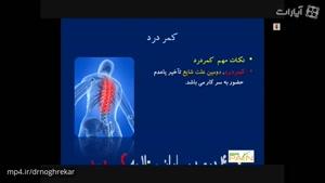 راههای جلوگیری از کمر درد - دکتر علی نقره کار
