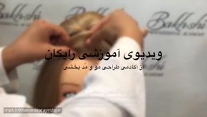 آموزش شنیون زیبا برای عروس خانم ها