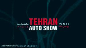 بهترین های صنعت خودرو در نمایشگاه خودروی تهران