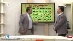 تدریس بی نظیر ادبیات باتدریس استادمحسن منتظری02166028126