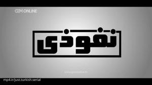 دانلود سریال نفوذی -قسمت ۸۶- دوبله فارسی