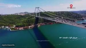 دانلود قسمت ۲۳ سریال اکیا با دوبله فارسی