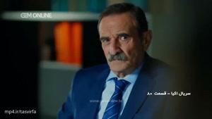 دانلود قسمت ۸۰ سریال اکیا دوبله فارسی