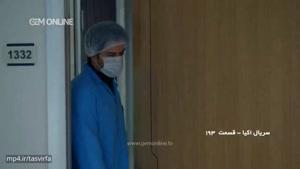 دانلود قسمت ۱۹۳ سریال اکیا -دوبله فارسی