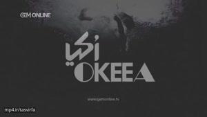 دانلود قسمت ۶۸ سریال اکیا با دوبله فارسی