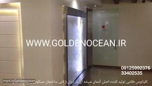 اقیانوس طلایی تولید کننده اصلی آبنمای شیشه ای در ایران ۳۳۴۰۲۵۳۵ __۰۹۱۲۵۹۹۲۳۷۶