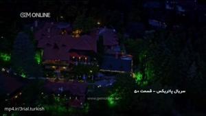 دانلود سریال ترکی پاتریکس-دوبله فارسی - قسمت ۵۰