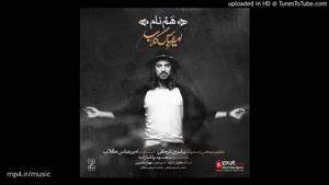 آهنگ هم نام از امیر عباس گلاب