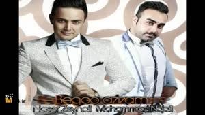 آهنگ بگو عزیزم از محمد نجفی و ناصر زینعلی