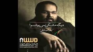 رضا صادقی -  چراغ هارو خاموش کن