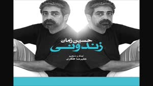 حسین زمانی -- آهنگ زندونی