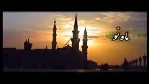 نماهنگ زیبای ماه نو - محمد اصفهانی