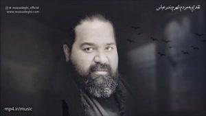 آهنگ من با توام از رضا صادقی