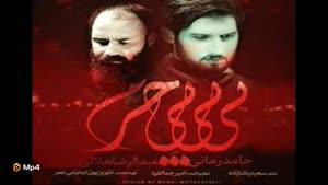 آهنگ بی بی حرم از عبدالرضا هلالی و حامد زمانی