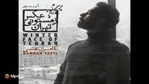 آهنگ پرواز روی بام تهران از کامران تفتی