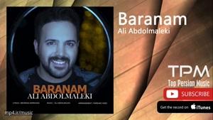 آهنگ بارانم از علی عبدالمالکی