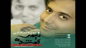 آهنگ نیمه گمشده از مجید اخشابی