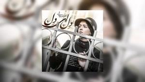 آهنگ جدید محسن چاوشی به نام دل ای دل