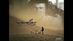 آهنگ در سوگ حبیب از امیر تاجیک