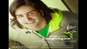 محسن یگانه -- بازم بخند