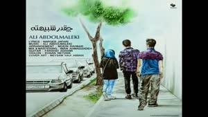 آهنگ چه قدر شبیهته از علی عبدالمالکی
